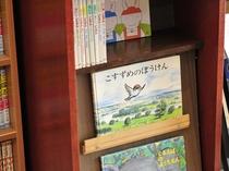 【1階ロビー】小さなお子様のために絵本コーナーをご用意しています。
