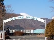 *テラスから富士山を望む
