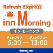 ◆Refresh  inn Morning