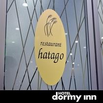 ◆Restaurant Hatago