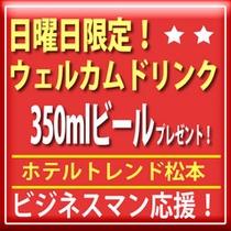 日曜日限定!350ml缶ビール1本プレゼント