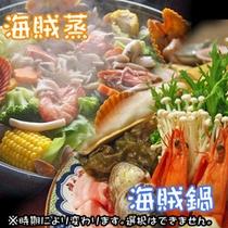 【夕食一例】季節によって海賊蒸し又は海賊鍋をご用意♪