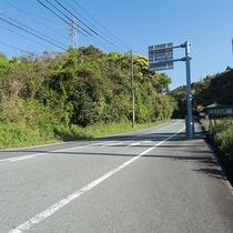 *【宿周辺】サニーロード