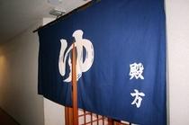 お風呂入口(男性)