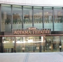 ◇青山劇場◇