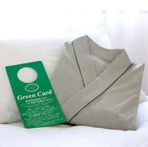 ◇グリーンカード制度◇