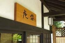 茶室風の櫻庵