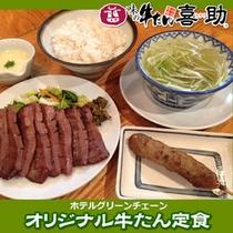 オリジナル牛たん定食