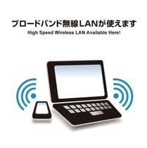 ★全室Wi-Fi無料