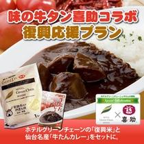 【牛たんカレー】 牛タンの老舗「味の牛たん喜助」と夢のコラボ