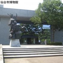 仙台市博物館 グリーンシティから車で約20分