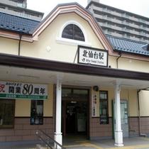 JR仙山線北仙台駅・地下鉄北仙台駅まで徒歩8分♪