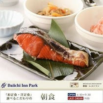 和定食のお魚は鮭orアジからお選びいただけます。