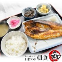日替わり朝食(和)