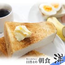 日替わり朝食(洋)