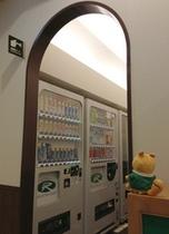 自動販売機は1階奥の大浴場手前にございます。ソフトドリンク・お酒・おつまみ等