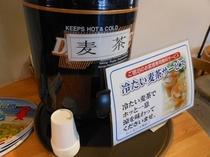 平日 麦茶サービス