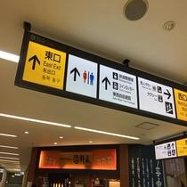 ◆ホテルへの道順①◆JR郡山駅「東口」方向へと向かいます
