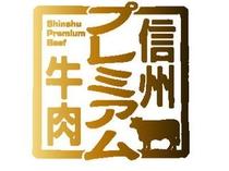 商標 信州プレミアム牛肉 金角ロゴ 使用許可を頂いています