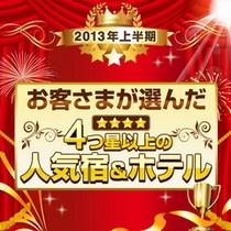 2013 2年連続受賞!! 4★以上の人気宿 お客様のおかげです