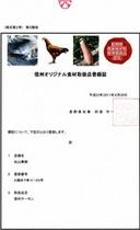 「信州オリジナル食材」の宿として長野県より登録証