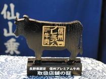 長野県公認【信州プレミアム牛肉】提供の宿として登録されました。取扱店の証