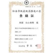 平成26年3月 松本市長交付 地産地消推進の店 登録証を頂きました