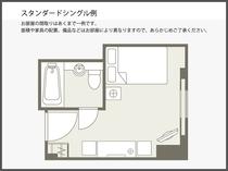 【間取り図】スタンダードシングル例 16.2平米