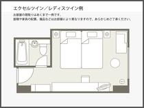 【間取り図】エクセルツイン・レディスツイン例 23.4平米