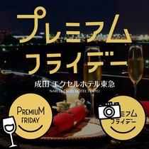 成田エクセルホテル東急で旅のつづきを。「プレミアムフライデー」