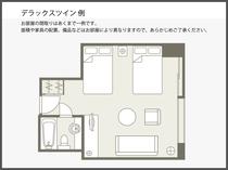 【間取り図】デラックスツイン例 35平米