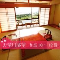 天竜川眺望のお部屋