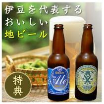 【特典】地ビール