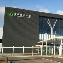 2016年3月26日開業・新函館北斗駅