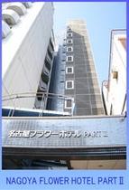 名古屋フラワーホテルPART2
