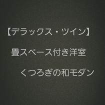 ◆デラックス・ツイン◆3