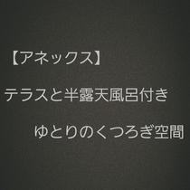 ◆アネックス◆