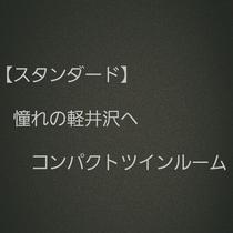 ◆スタンダード◆2