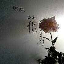 【ダイニング】花鳥