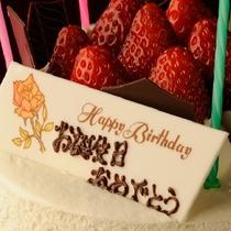 【別注料理】お祝いケーキ
