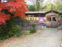 秋の三香温泉