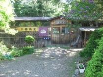 三香温泉、玄関