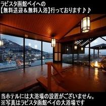 ◆ラビスタ函館ベイ大浴場への無料送迎&無料入浴行っております♪(詳しくはフロントへお尋ね下さいませ)