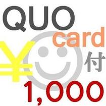 QUOカード¥1,000付き*