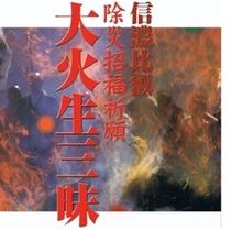 信濃比叡 火渡り護摩