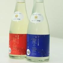 『星の音 星の果』嬉しい お酒のお土産付き♪