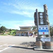 *周辺観光地:柳田植物公園