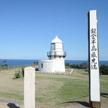 *周辺観光地:能登半島最先端「禄剛埼灯台」