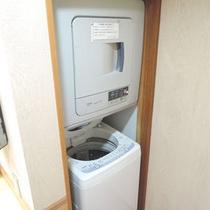 *館内一例:洗濯機・乾燥機(無料)