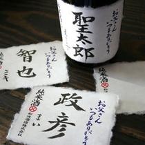 世界に一つだけのオリジナル地酒「大江山大吟醸」